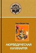 Аюрведическая кулинария, Васант и Уша Лад