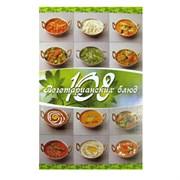 108 вегетарианских блюд, Веда Прия д.д.