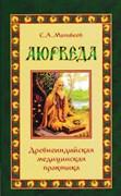 Аюрведа - древнеиндийская медицинская практика, Сергей Матвеев