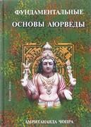 Фундаментальные основы аюрведы, Амритананда Чопра