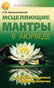 Исцеляющие мантры в аюрведе, Сергей Неаполитанский