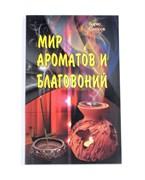 Мир ароматов и благовоний, Б. Сахаров
