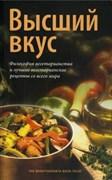 Высший вкус - философия вегетарианства и лучшие вегетарианские рецепты со всего мира