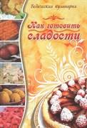Как готовить сладости, Веда-прия д.д.