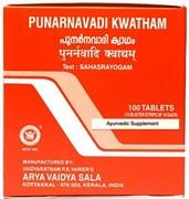 Punarnavadi Kwatham (Пунарнавади Кватхам) - эффективный натуральный тоник для почек, здоровье мочеполовой системы