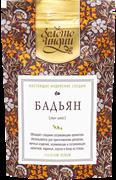 Бадьян (анис звёздчатый) цельный 20 гр