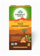 Tulsi Ginger Turmeric (чай Туласи с имбирем и куркумой) - защита от стресса и крепкий иммунитет