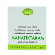 Mahatiktakam kashayam - от кожных заболеваний